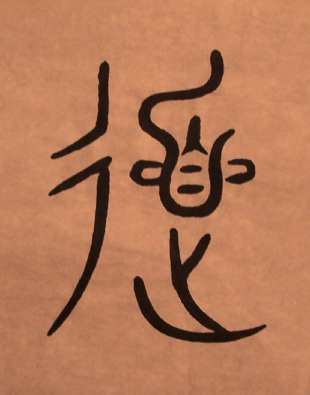 Dictionary Of Chinese Calligraphy Styles Indigenous