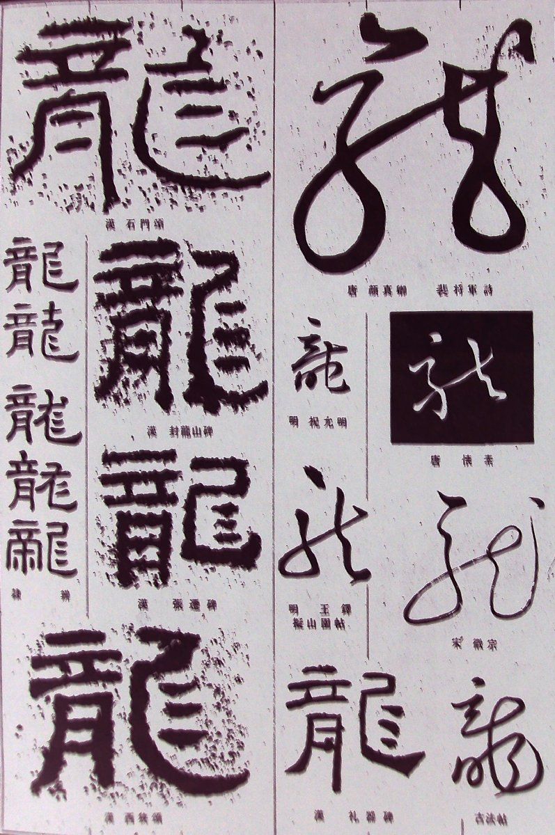 Names written in chinese calligraphy 陳琳 陳龍 music